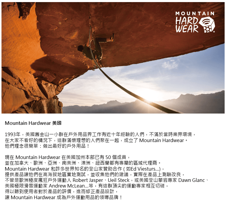Mountain Hardwear 台灣